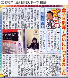 20130301日刊スポーツ.jpg